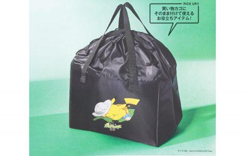 【次号予告】smart(スマート)2020年8月号《特別付録》ポケットモンスター買い物に便利なレジカゴバッグ