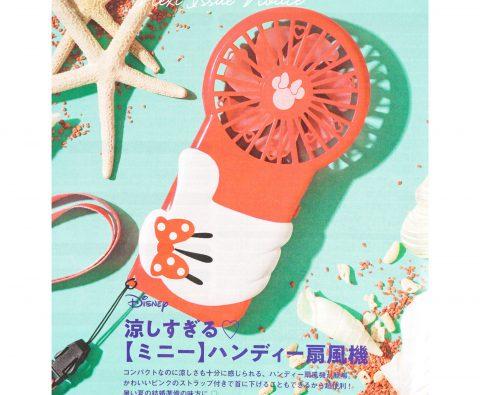 【次号予告】ゼクシィ 2020年8月号《特別付録》涼しすぎる♡【ミニ―】ハンディ扇風機