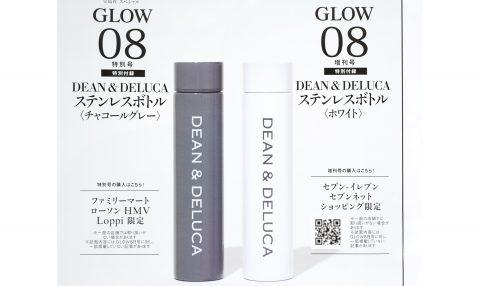 【次号予告】GLOW(グロー)2020年8月号増刊&特別号《特別付録》DEAN&DELUCA(ディーンアンドデルーカ) ステンレスボトル<ホワイト><チャコールグレー>