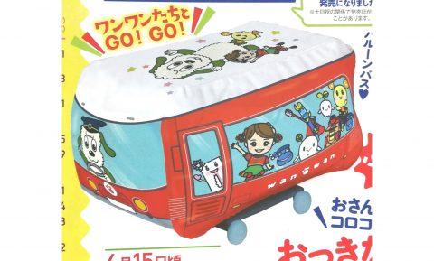 【次号予告】いないいないばあっ! 2020年夏号《特別付録》おっきな♪ワンワン バス