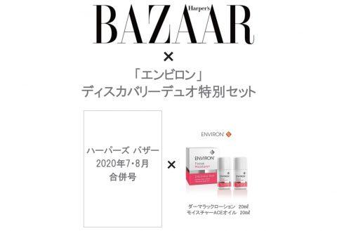 【次号予告】Harper's BAZAAR (ハーパーズ バザー) 2020年07・08月合併号×「エンビロン」ディスカバリーデュオ 特別セット