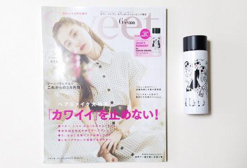 【フラゲレビュー】sweet(スウィート)2020年6月号増刊号《特別付録》Daichi Miura(ダイチ ミウラ)ミニステンレスボトル