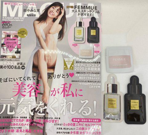 【開封レビュー】MAQUIA(マキア)2020年8月号≪特別付録≫ FEMMUE(ファミュ)ベストセラー3品