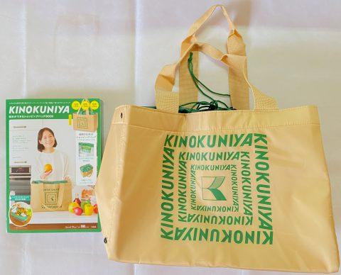 【フラゲレビュー】KINOKUNIYA 保冷ができるレジかごバッグBOOK≪特別付録≫保冷ができるレジかごバッグ