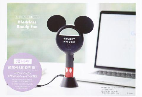【次号予告】SPRiNG(スプリング)2020年9月号増刊号《特別付録》ミッキーマウス 羽根なしハンディ扇風機
