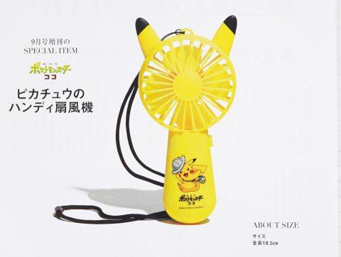 【次号予告】otona MUSE(オトナミューズ)2020年9月号増刊号《特別付録》ピカチュウのハンディ扇風機