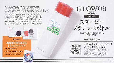 【次号予告】GLOW(グロー)2020年9月号増刊《特別付録》スヌーピーステンレスボトル