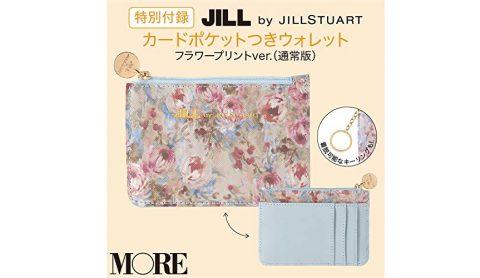 【次号予告】MORE(モア)2020年8月号通常版《特別付録》JILL by JILL STUART(ジル バイ ジルスチュアート) カードポケットつきウォレット(フラワープリントVer.)