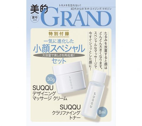 ※詳細追記【次号予告】美的GRAND(グラン)2020 夏号《特別付録》小顔スペシャルセット(SUQQUのデザイニングマッサージクリーム(30g)とクラリファイングトナー(8ml)