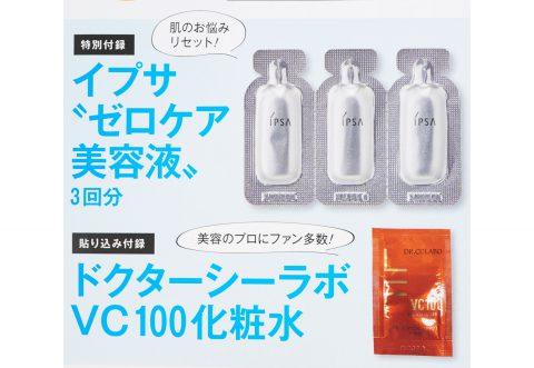 【次号予告】美的 2020年9月号《特別付録》イプサのゼロケア美容液&ドクターシーラボVC100化粧水