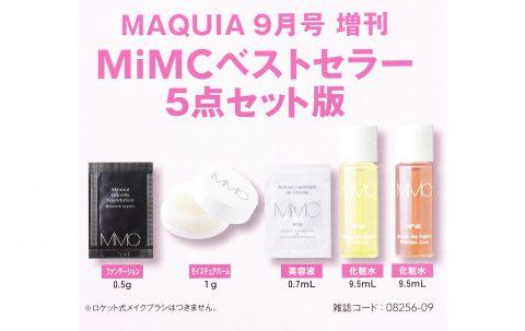 【次号予告】MAQUIA(マキア)2020年9月号増刊号《特別付録》MiMC(エムアイエムシー)ベストセラー5点セット