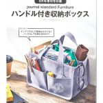 【次号予告】smart(スマート)2020年9月号増刊号《特別付録》journal standard Furniture(ジャーナルスタンダードファニチャー)ハンドル付き収納ボックス