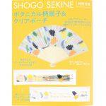 【次号予告】MORE(モア)2020年9月号《特別付録》SHOGO SEKINE(ショウゴ セキネ) ボタニカル柄扇子&クリアポーチ