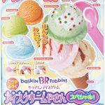 【次号予告】おともだち 2020年9月号《ふろく》サーティワン アイスクリーム アイスクリームやさんスペシャル!