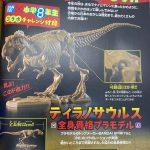 【次号予告】小学8年生 2020年10.11月号《特別付録》BANDAI(バンダイ)×小学8年生コラボ ティラノサウルス全身骨格プラモデル