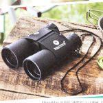 【次号予告】MonoMax(モノマックス)2020年8月号増刊号《特別付録》Marmot(マーモット)の双眼鏡