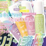【次号予告】ニコ☆プチ 2020年8月号《特別付録》人気4大ブランドネイルカラーセット