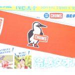 【次号予告】BE-PAL(ビーパル)2020年8月号《特別付録》CHUMS(チャムス)×BE-PAL冷感タオル