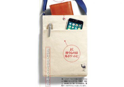 【次号予告】サライ 2020年8月号《特別付録》サライ謹製 帆布肩掛けバッグ
