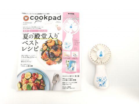 【開封レビュー】cookpad plus(クックパッドプラス)2020年夏号《特別付録》ムーミンのハンディ扇風機
