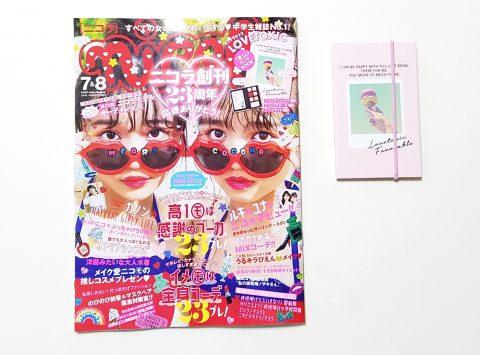 【開封レビュー】nicola(ニコラ) 2020年 7&8月号《特別付録》LOVETOXIC(ラブトキシック)7色コスメパレットBOOK