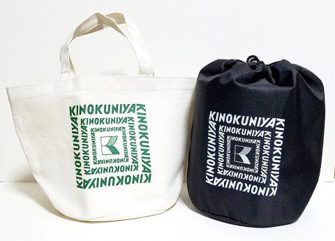 【フラゲレビュー】otona MUSE(オトナミューズ)2020年8月号《特別付録》KINOKUNIYA(キノクニヤ)のトートバッグ&保冷保温巾着ポーチセット
