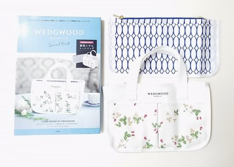 【開封レビュー】WEDGWOOD(ウェッジウッド) Special Book