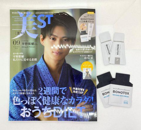 【開封レビュー】美ST(美スト)2020年9月号≪特別付録≫BONOTOX(ボノトックス)の人工皮膚コスメ