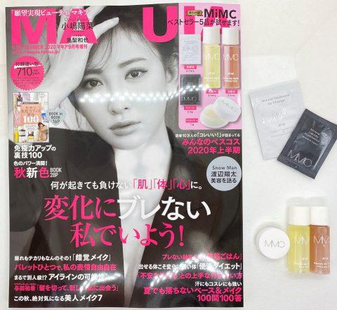 【開封レビュー】MAQUIA(マキア)2020年9月号増刊≪特別付録≫MiMCスキンケアセット
