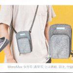 【次号予告】MonoMax(モノマックス)2020年9月号増刊号《特別付録》ジャーナルスタンダードの タテ型お財布ショルダーバッグ