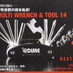 【次号予告】DIME(ダイム)2020年11月号《特別付録》DIME MULTI WRENCH & TOOL 14