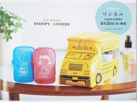 【次号予告】リンネル 2020年10月号《特別付録》SNOOPY(スヌーピー)バス形ポーチ&ミニポーチ3個セット