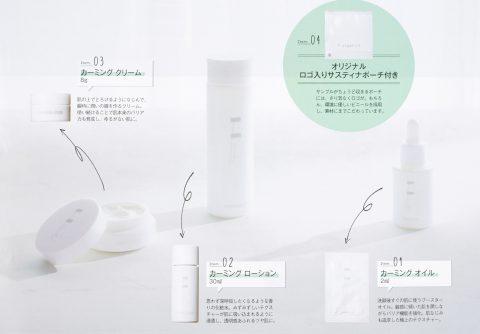 【次号予告】美的×エッフェオーガニック ゆらぎ肌リセットBOX