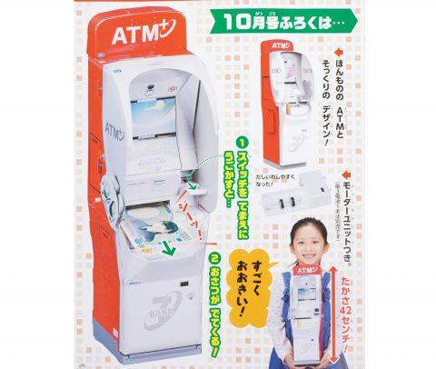 【次号予告】幼稚園 2020年10月号《ふろく》セブン銀行ATM