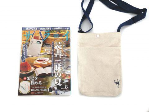 【開封レビュー】サライ 2020年8月号《特別付録》サライ謹製 帆布肩掛けバッグ