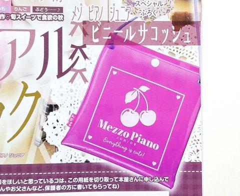 ※発売日変更【次号予告】ニコ☆プチ 2020年10月号《特別付録》メゾ ピアノ ジュニア ビニールサコッシュ