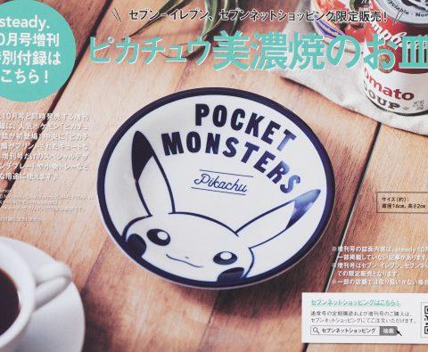 【次号予告】steady.(ステディ)2020年10月号増刊号《特別付録》ピカチュウ美濃焼のお皿