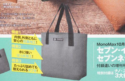 【次号予告】MonoMax(モノマックス)2020年10月号増刊号《特別付録》ナノ・ユニバースの3大機能トートバッグ
