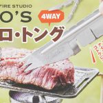 【次号予告】BE-PAL(ビーパル)2020年10月号《特別付録》SHO'S 4way肉専用ソロ・トング