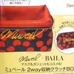 【次号予告】BAILA(バイラ)2020年10月号《特別付録》ミュベール 2way収納クラッチBOX