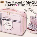 【次号予告】MAQUIA(マキア)2020年11月号《特別付録》Too Faced(トゥー フェイスド)HAPPY PINK コスメポーチ&エスト ザ ローション&コスメデコルテ セラム