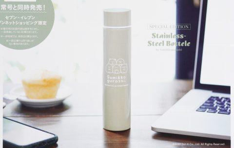 【次号予告】SPRiNG(スプリング)2020年11月号増刊号《特別付録》すみっコぐらし スマートサイズの200ml ステンレスボトル