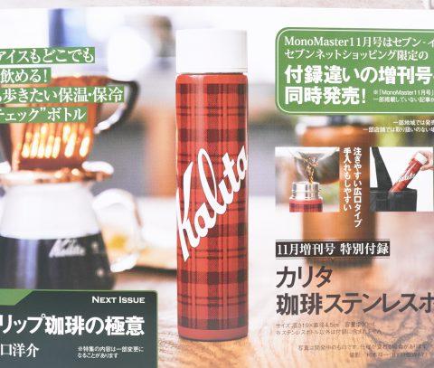 【次号予告】MonoMaster(モノマスター)2020年11月号増刊号《特別付録》カリタ珈琲ステンレスボトル