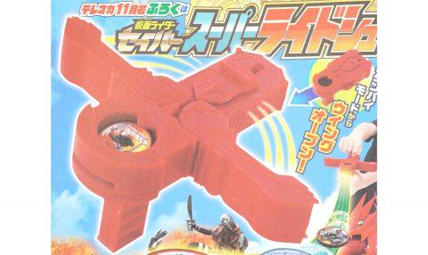 【次号予告】テレビマガジン 2020年11月号《ふろく》仮面ライダーセイバー スーパーライドシュート