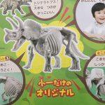 【次号予告】小学一年生 2020年10月号《ふろく》きょうりゅう「トリケラトプス」ほねほねプラモデル