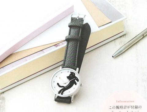【次号予告】cookpad plus(クックパッドプラス)2020年冬号《特別付録》ツモリチサト キラネコの腕時計