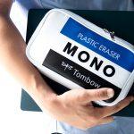【新刊情報】MONO(モノ) 文具BOOK