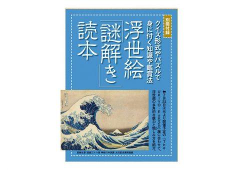 【次号予告】サライ 2020年9月号《特別付録》浮世絵「謎解き」読本