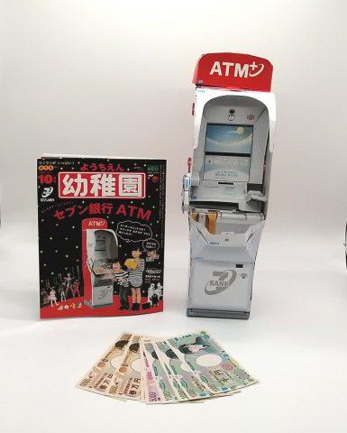 【開封レビュー】幼稚園 (ようちえん)2020年10月号《ふろく》セブン銀行ATM