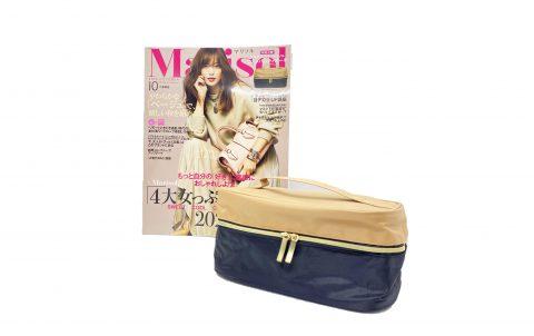 【開封レビュー】 marisol(マリソル) 2020年10月号≪特別付録≫ martinique×Marisolコスメバニティポーチ